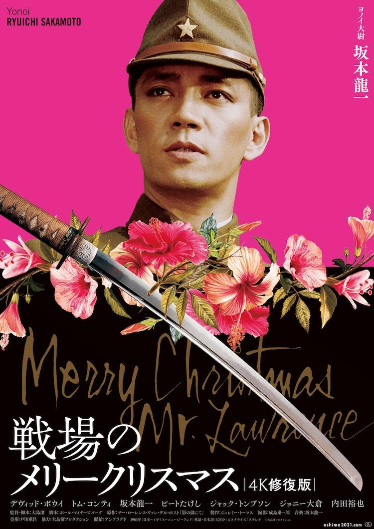 「戦場のメリークリスマス 4K修復版」キャラクターポスター(坂本龍一)