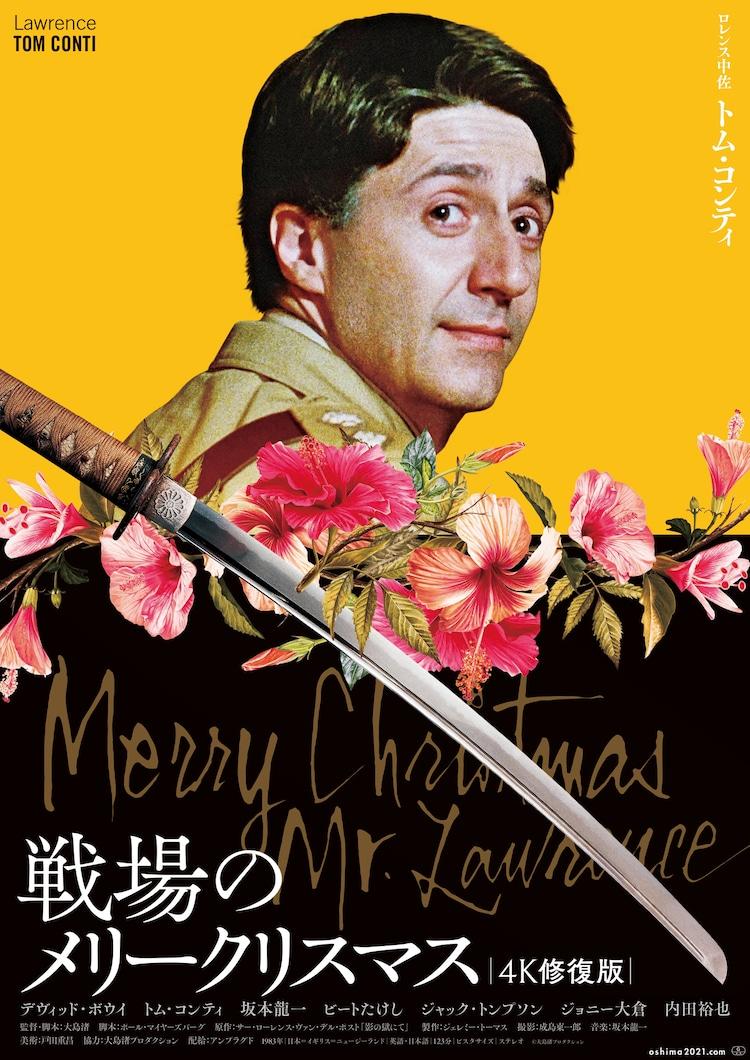 「戦場のメリークリスマス 4K修復版」キャラクターポスター(トム・コンティ)