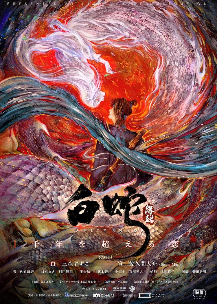 中国の画家・張漁が手がけた「白蛇:縁起」日本語吹替版のキービジュアル。