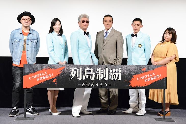 左から内田英治、真飛聖、小沢仁志、新羅慎二、吉村界人、MCの餅田コシヒカリ。
