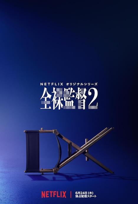 「全裸監督 シーズン2」スペシャルアート