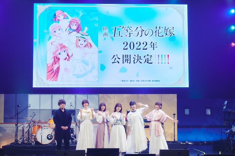 「五等分の花嫁∬ SPECIAL EVENT 2021 in 中野サンプラザ」の様子。
