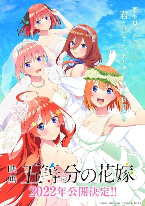 映画「五等分の花嫁」2022年公開決定のビジュアル。