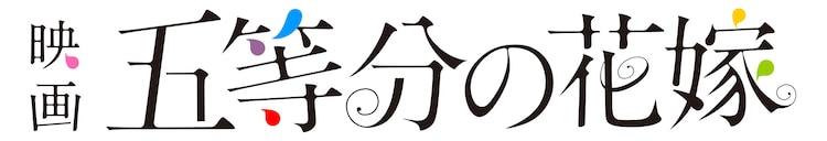 「映画『五等分の花嫁』」ロゴ