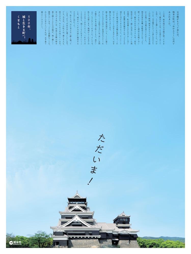 「おかえり!」新聞広告