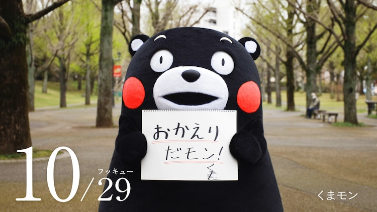 Web動画「おかえり」篇より、くまモン。(c)2010 kumamoto pref.kumamon