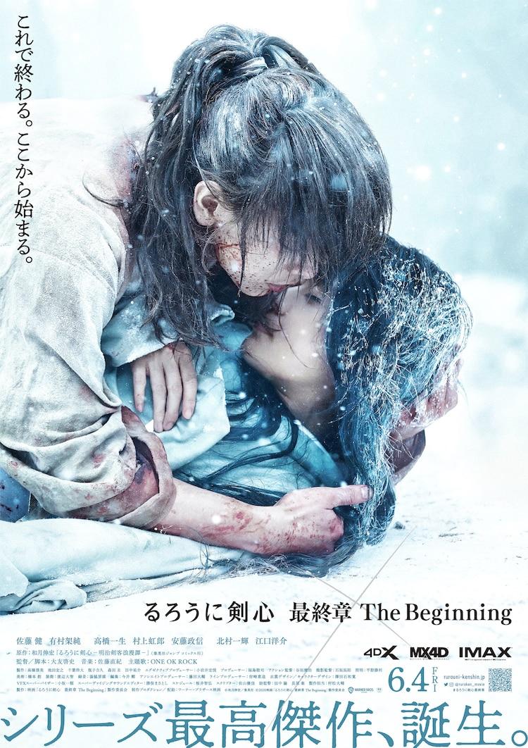 「るろうに剣心 最終章 The Beginning」本ポスタービジュアル