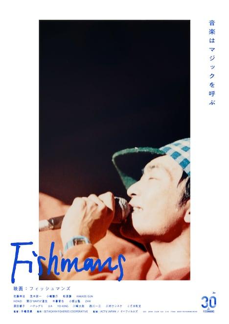 「映画:フィッシュマンズ」ポスタービジュアル