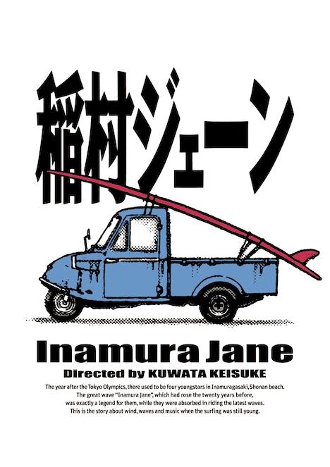 「稲村ジェーン」Blu-ray / DVDジャケット
