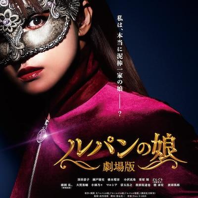 お宝狙って海外へ!「劇場版 ルパンの娘」特報映像が完成、公開は10月に