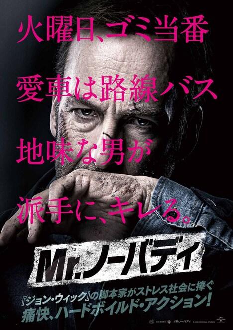 「Mr.ノーバディ」日本版ポスタービジュアル