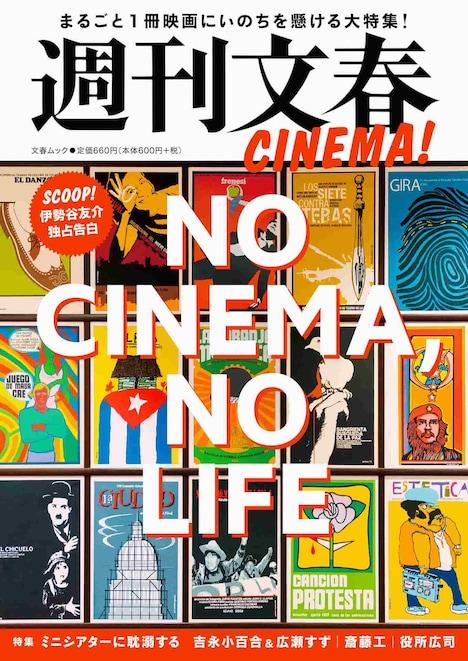 「週刊文春CINEMA! NO CINEMA, NO LIFE」書影
