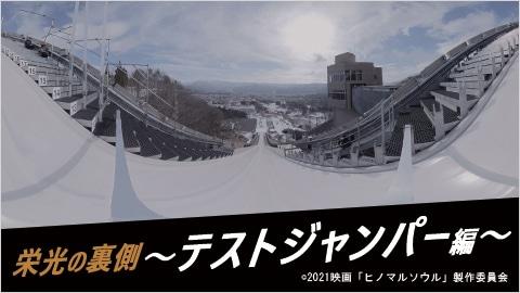 「ヒノマルソウル~舞台裏の英雄たち~」VR映像の告知ビジュアル。