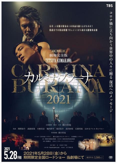 「劇場完全版『熊川哲也 カルミナ・ブラーナ2021』」ポスタービジュアル