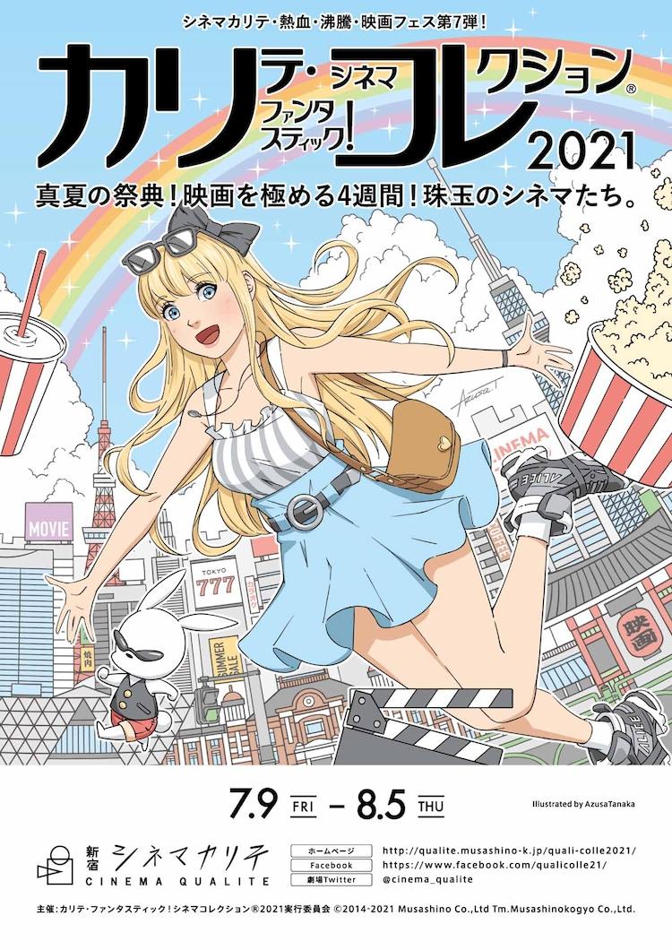 「カリテ・ファンタスティック!シネマコレクション (R) 2021」メインビジュアル