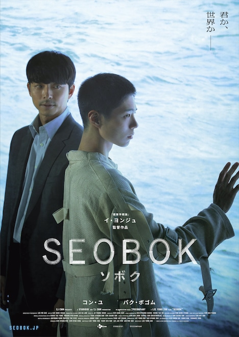 「SEOBOK/ソボク」ポスタービジュアル