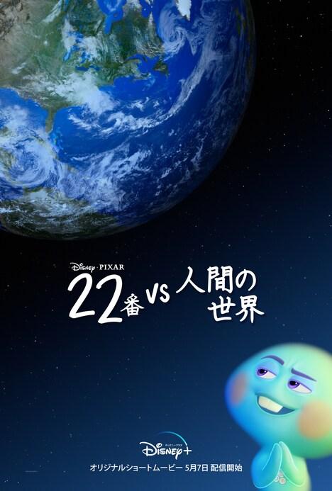 「22番 vs 人間の世界」キービジュアル
