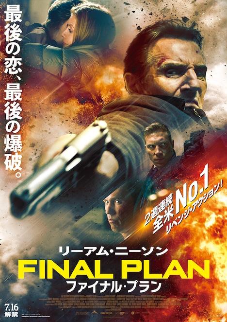 「ファイナル・プラン」ポスタービジュアル