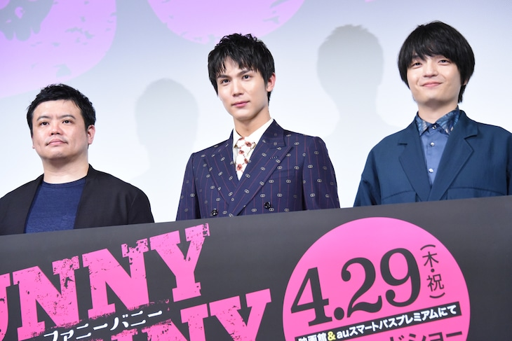 「FUNNY BUNNY」初日舞台挨拶の様子。左から飯塚健、中川大志、岡山天音。