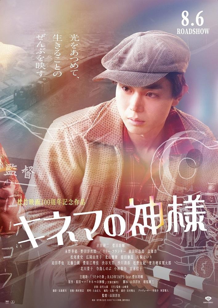 「キネマの神様」キャラクターポスター