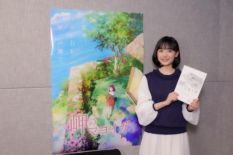 主人公・ユイを演じる芦田愛菜。