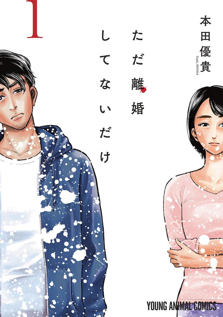 マンガ「ただ離婚してないだけ」1巻書影 (c)本田優貴/白泉社