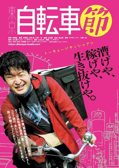 「東京自転車節」ポスタービジュアル (c)2021 水口屋フィルム、ノンデライコ