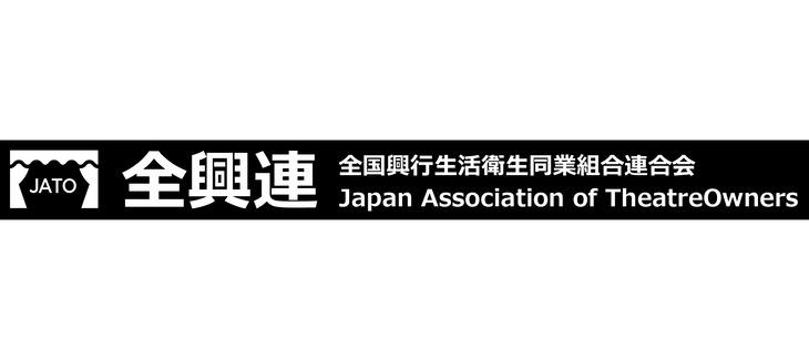 「全国興行生活衛生同業組合連合会(全興連)」ロゴ