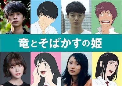 「竜とそばかすの姫」主人公の同級生に成田凌、染谷将太、玉城ティナ、幾田りら