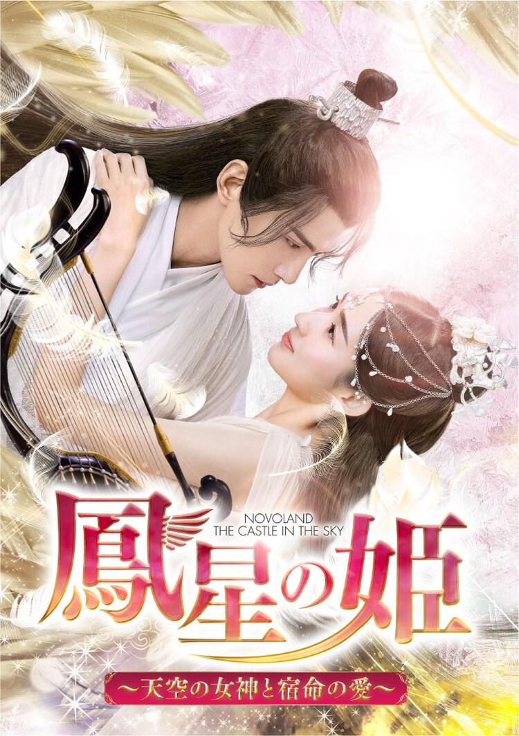 「鳳星(ほうせい)の姫~天空の女神と宿命の愛~」ビジュアル