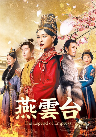 「燕雲台-The Legend of Empress-」ビジュアル