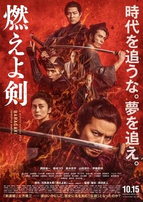 「燃えよ剣」公開初週で動員トップに、「DUNE」「ルパンの娘」も初登場