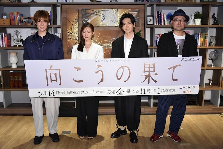 「WOWOWオリジナルドラマ 向こうの果て」生配信イベントの様子。左から柿澤勇人、松本まりか、松下洸平、内田英治。