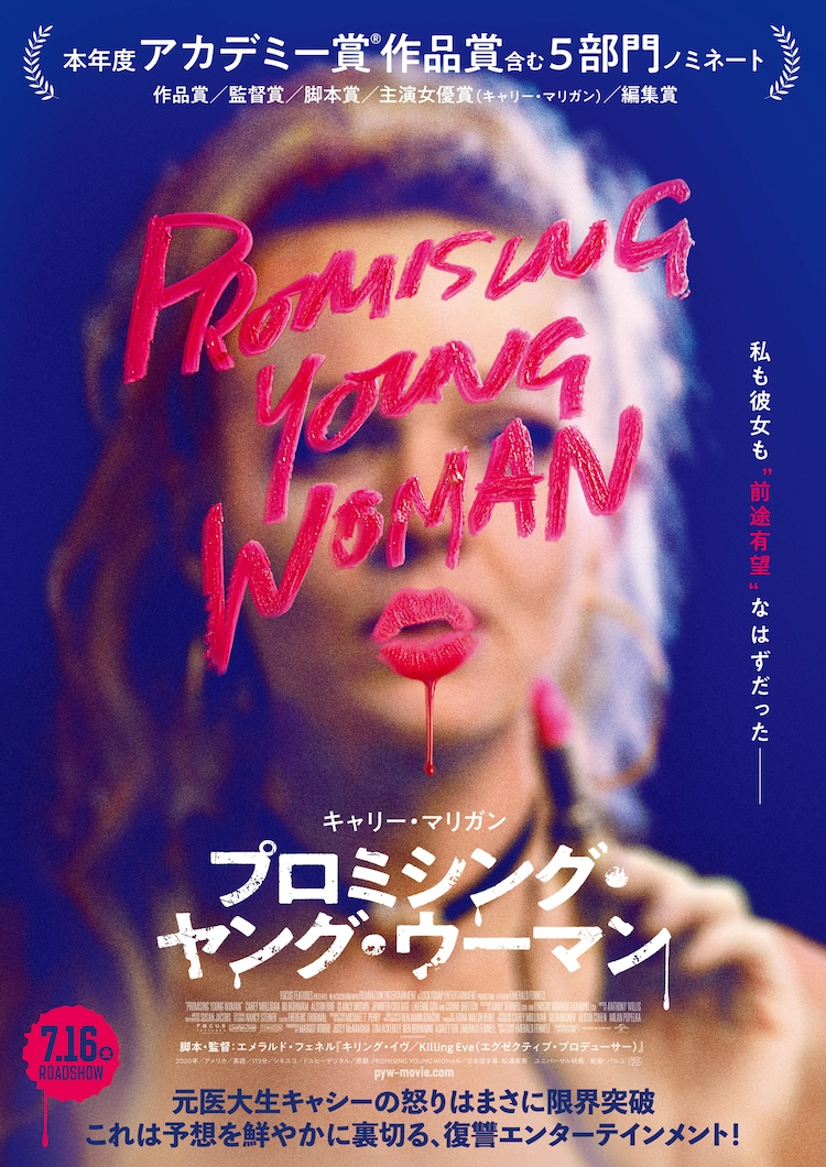 「プロミシング・ヤング・ウーマン」ポスタービジュアル