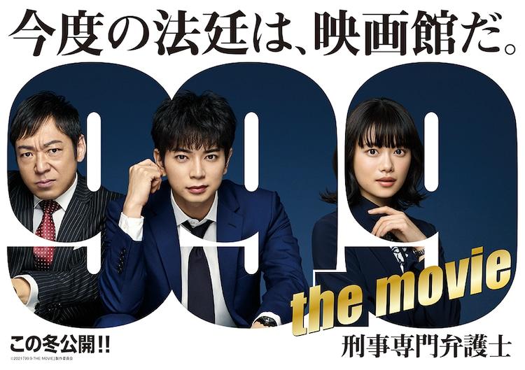 「99.9-刑事専門弁護士-THE MOVIE」ビジュアル