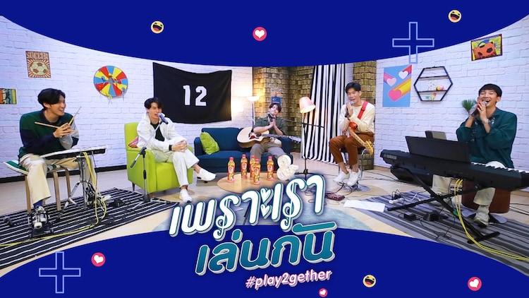 「Play2gether」ビジュアル (c)GMMTV