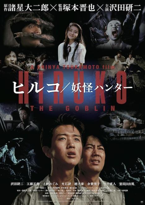 「ヒルコ/妖怪ハンター」ポスタービジュアル