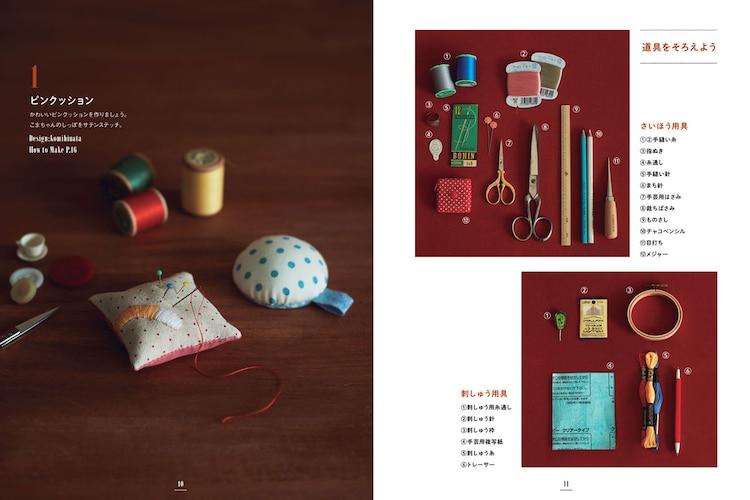 「『こまねこと一緒に▽ はじめてのおさいほう』~手縫いとミシンで作る かわいいこまねこ小物~」