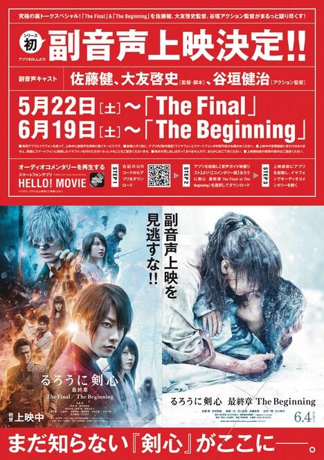 「るろうに剣心 最終章 The Final / The Beginning」副音声上映の告知ビジュアル。