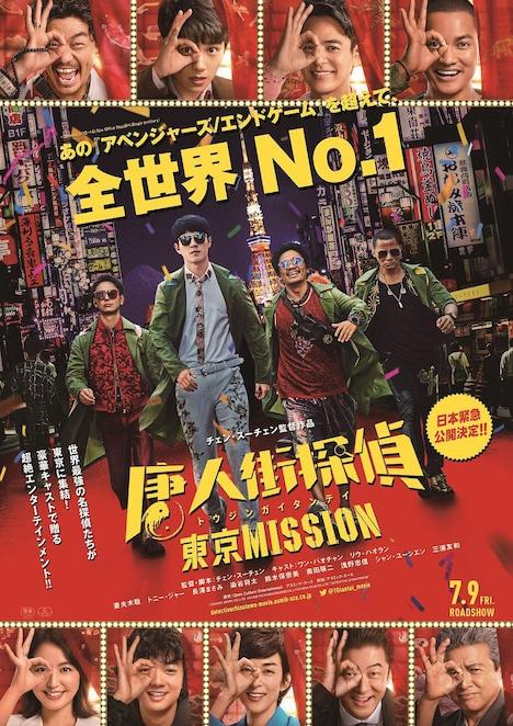 「唐人街探偵 東京MISSION」ポスタービジュアル