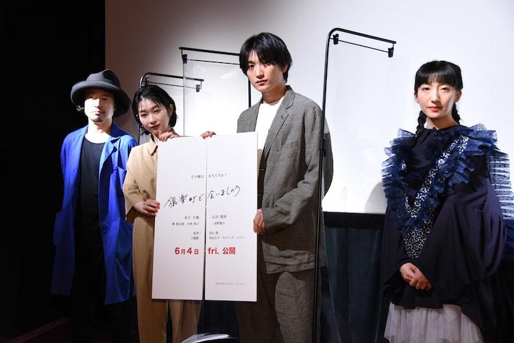 「猿楽町で会いましょう」先行有料試写会の様子。左から児山隆、石川瑠華、金子大地、春ねむり。