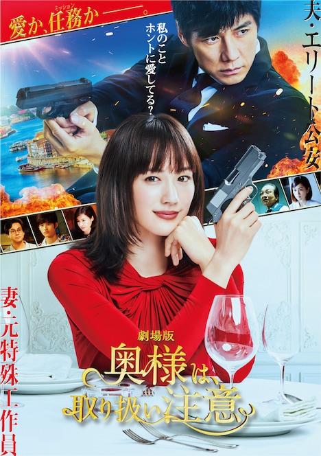 映画「奥様は、取り扱い注意」Blu-ray / DVDジャケット(仮)