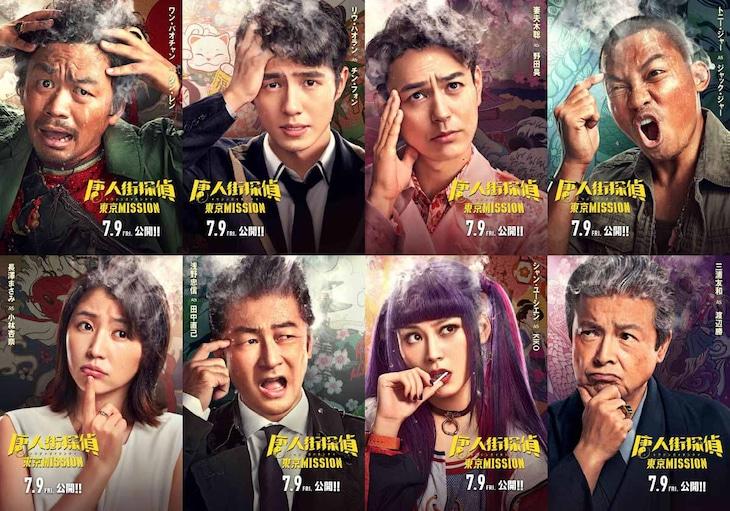 「唐人街探偵 東京MISSION」キャラクタービジュアル