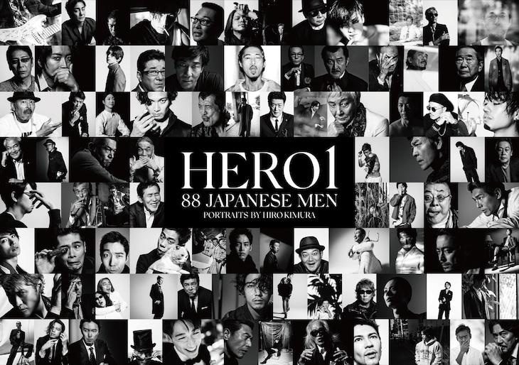 「HERO1」ビジュアル