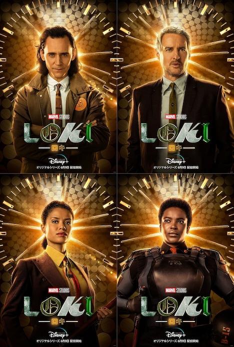 「ロキ」キャラクタービジュアル。左上から時計回りにロキ、メビウス、ハンターB-15、ラヴォーナ・レンスレイヤー。