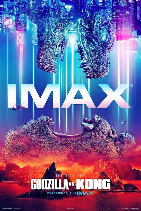 「ゴジラvsコング」IMAX版ポスタービジュアル