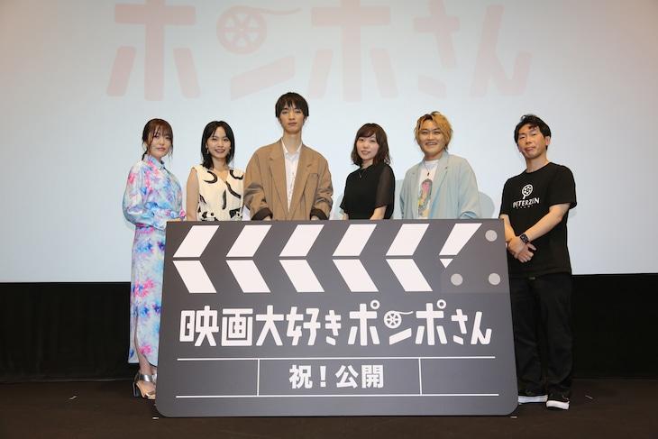 「映画大好きポンポさん」初日舞台挨拶の様子。左から加隈亜衣、大谷凜香、清水尋也、小原好美、木島隆一、平尾隆之。