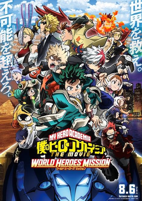 「僕のヒーローアカデミア THE MOVIE ワールド ヒーローズ ミッション」キービジュアル