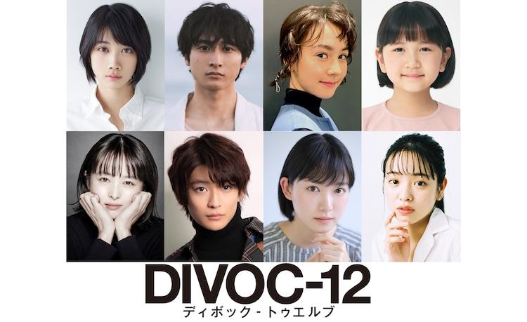 上段左から松本穂香、小関裕太、安藤ニコ、おーちゃん。下段左から清野菜名、高橋文哉、小川紗良、横田真悠。