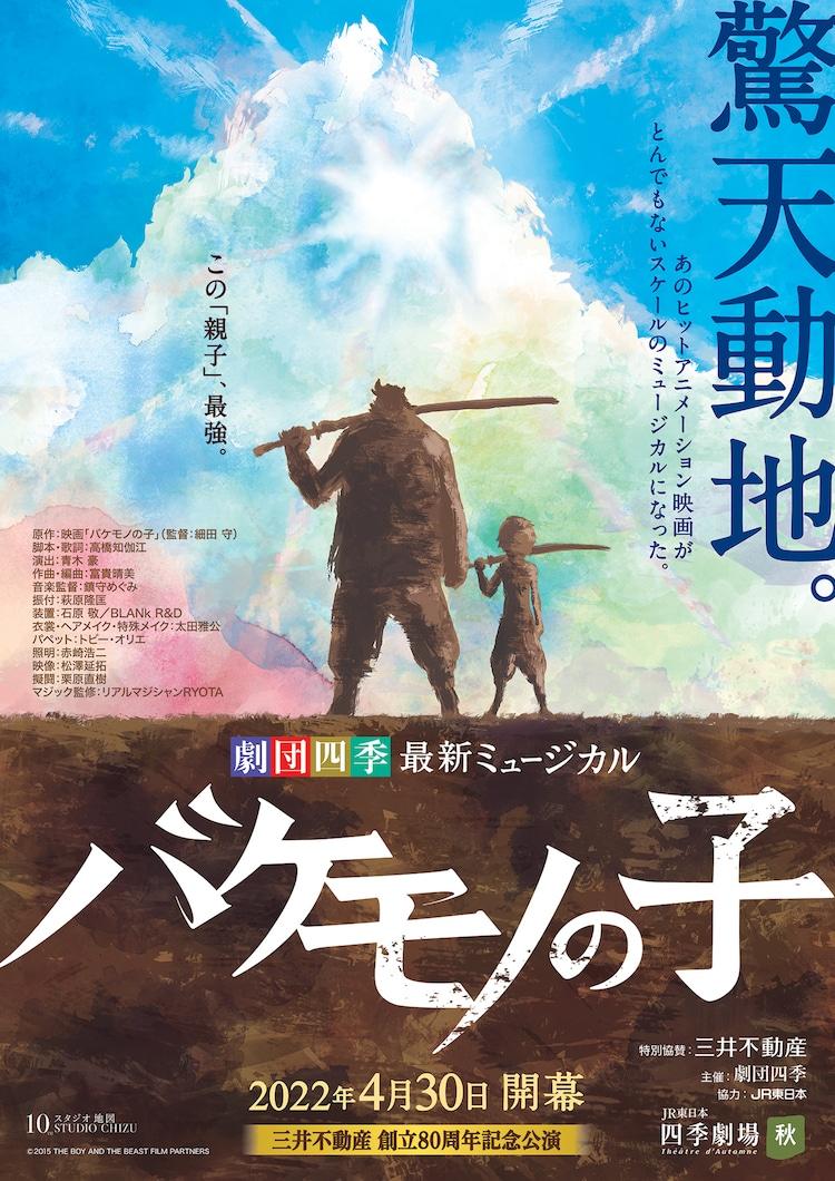 劇団四季オリジナルミュージカル「バケモノの子」メインビジュアル